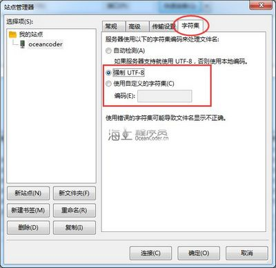 FileZilla出现错误Failed to convert command to 8 bit charset的解决办法
