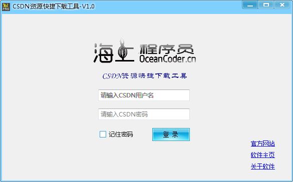 [C#源码][Post学习]CSDN资源快捷下载器-V1.0
