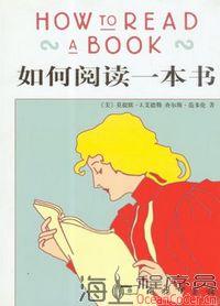 [好书推荐]《如何阅读一本书》