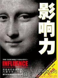 [好书推荐]《影响力》