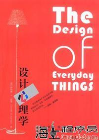 [好书推荐]《设计心理学》
