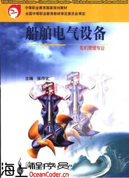 [教材][PDF]船舶电气设备_全158页