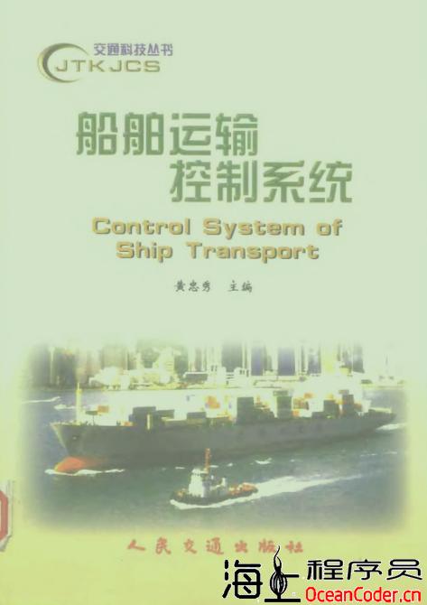 [教材][PDF]船舶运输控制系统-全240页