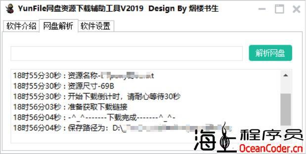 [原创工具]YunFile网盘资源下载辅助工具V2019_1.02