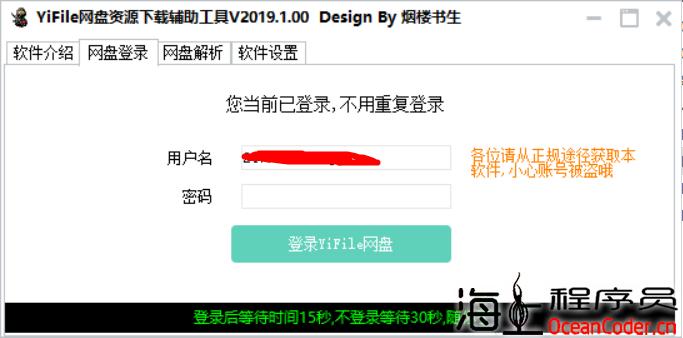 [原创工具]YiFile网盘资源下载辅助工具V2019_1.01