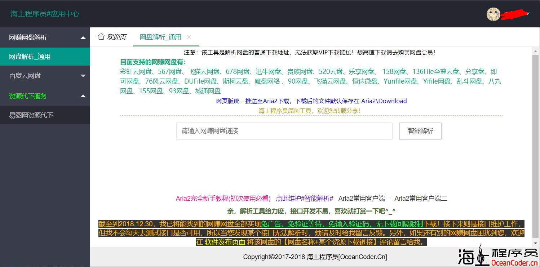 [原创]海上下载篇之网赚网盘下载辅助工具#网页版